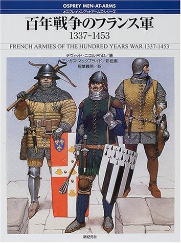 百年戦争のフランス軍―1337‐1453 (オスプレイ・メンアットアームズ・シリーズ)