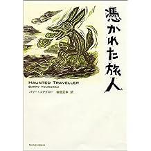 Travelers who I possessed (2004) ISBN: 4105334026 [Japanese Import]