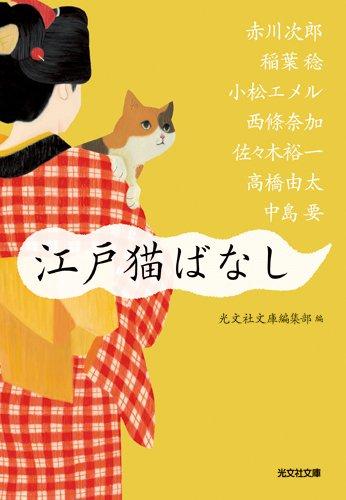 江戸猫ばなし (光文社時代小説文庫)