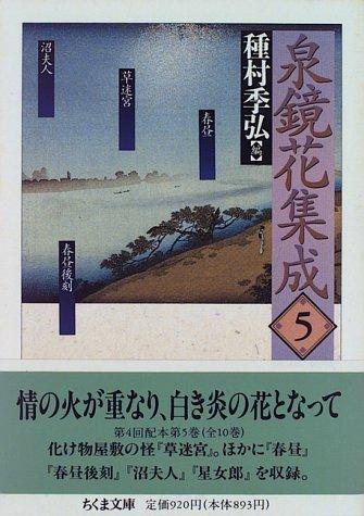 泉鏡花集成〈5〉 (ちくま文庫)