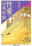性愛の日本中世 (ちくま学芸文庫)