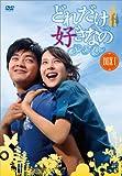 [DVD]どれだけ好きなのDVD-BOXI