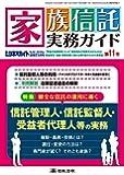 家族信託実務ガイド(第11号) 2018年 11 月号 [雑誌]: