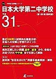 日本大学第二中学校 平成31年度用 【過去5年分収録】 (中学別入試問題シリーズN10)
