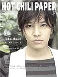 HOT CHILI PAPER vol.53(DVD付)