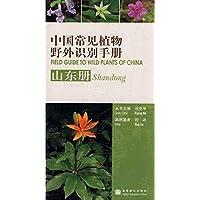 中国常见植物野外识别手册:山东册