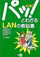 パッ!とわかるLANの教科書