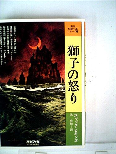 獅子の怒り (1978年) (海洋冒険小説シリーズ〈10〉)