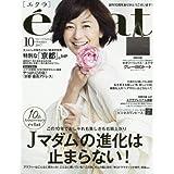 eclat 2017年10月号