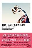 世界一ふざけた夢の叶え方 (Japanese Edition)