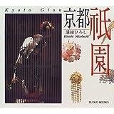 京都 祇園 (SUIKO BOOKS)