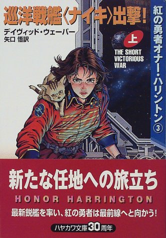 """巡洋戦艦""""ナイキ""""出撃!(上)―紅の勇者オナー・ハリントン〈3〉 (ハヤカワ文庫SF)"""
