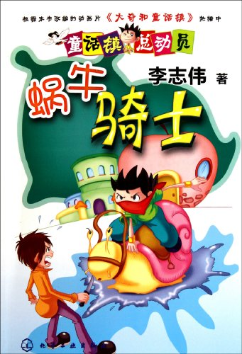 Snail Knight (Chinese Edition)