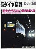 鉄道ダイヤ情報 2019年 02 月号 [雑誌]