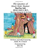 The Gnomes of Knot-Hole Manor Bilingual Chinese English, Adele Marie Crouch, 1466227818