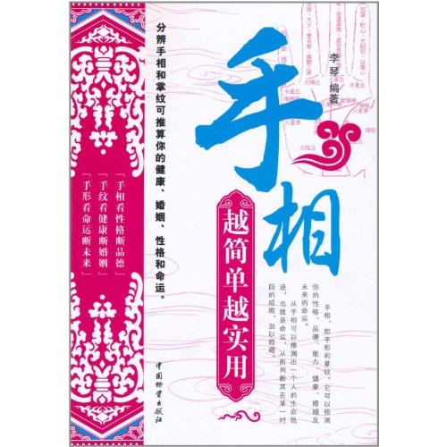 Simple palmistry is more practicle (Chinese Edition)
