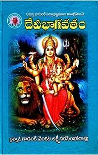 Devi Puranam In Telugu Pdf
