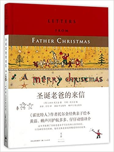 letters from father christmas chinese edition j r r tolkien 9787208126596 amazoncom books - Father Christmas Letters