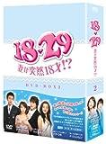 [DVD]18・29~妻が突然18才!? DVD-BOX2