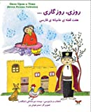 Once Upon a Time (Seven Persian Folktales)(Persian/ Farsi Edition) (Persian and Farsi Edition)