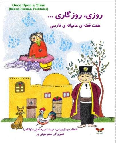 Once Upon a Time (Seven Persian Folktales)(Persian/ Farsi Edition) (Persian and Farsi Edition) by Brand: Bahar Books