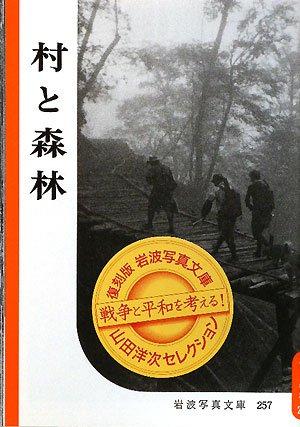 村と森林 (復刻版岩波写真文庫山田洋次セレクション)
