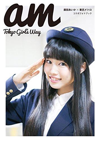 廣田あいか写真集 am Tokyo Girl's Way