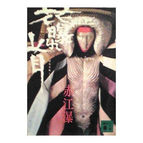 花曝れ首 (講談社文庫 あ 5-2)