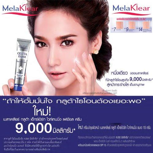 NEW MELAKLEAR GLUTA EXPERT WHITENING FACIAL CREAM GLUTATHIONE 9000MG +VIT C (Gluta C Facial Cream)