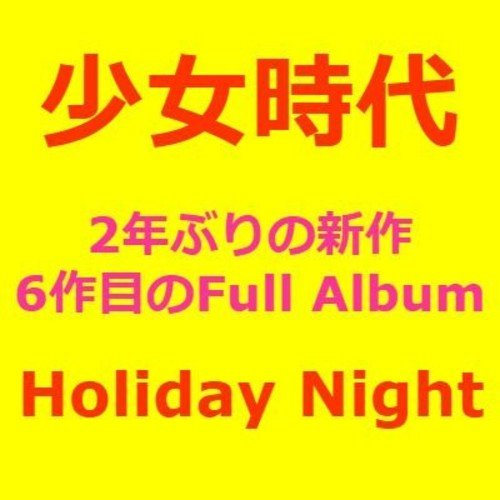 CD : Girls Generation - Vol 6 (Holiday Night) (Asia - Import)
