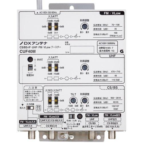 DXアンテナ CS/BS-IFUHFV-LowFMブースター(40dB形) CUF40M   B01M1J8F19