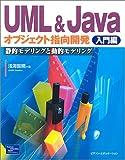 UML&Javaオブジェクト指向開発 入門編―静的モデリングと動的モデリング