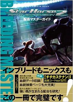 StarHorse2 FIFTH EXPANSION 配合マスターガイド(エンターブレインムック) (日本語) ムック – 2010/1/29