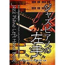Jazz Piano Left Hand Book (Japanese Edition)