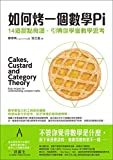 Chinese (Traditional) Science & Math