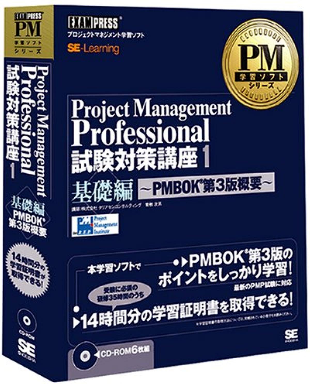 情報処理教科書 プロジェクトマネージャ 2006年度版