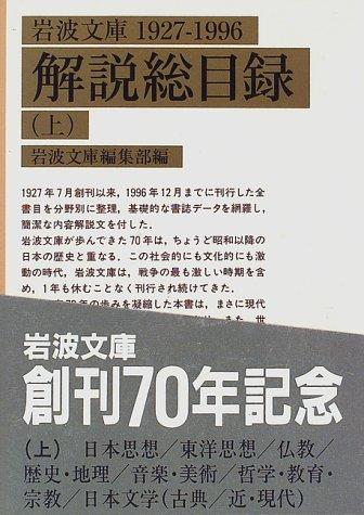 岩波文庫解説総目録1927‐1996〈上〉 (岩波文庫)