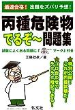 最速合格!  丙種危険物 でるぞ~問題集 (国家・資格シリーズ 198)