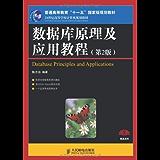 21世纪高等学校计算机规划教材•数据库原理及应用教程(第2版) (21世纪高等学校计算机规划教材-精品系列)