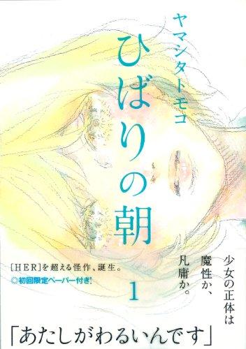 ひばりの朝 1 (Feelコミックス)