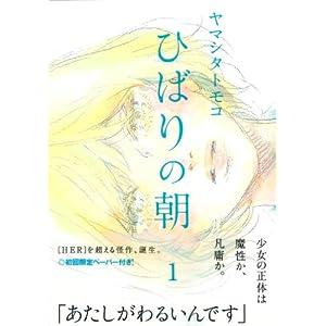『ひばりの朝 1 (Feelコミックス) 』