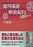 徳川家康歴史紀行5000キロ (講談社文庫)