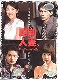 The Fierce Wife Taiwanese Tv Drama Dvd English Subtitle NTSC All Region