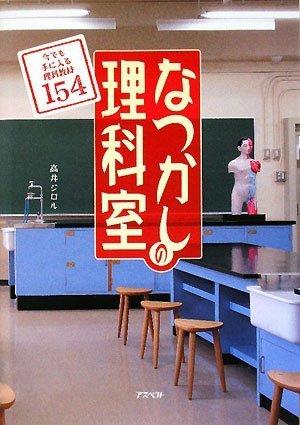 なつかしの理科室―今でも手に入る理科教材154