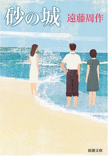 砂の城 (新潮文庫 (え-1-12))