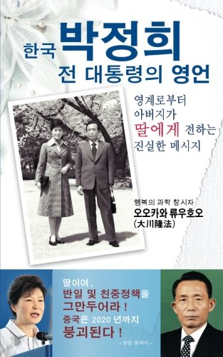 An Urgent Message to South Korea's President: Former President Park Chung-hee Warns His Daughter of a Danger South Korea Faces [Korean Edition] PDF