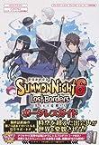 バンダイナムコエンターテインメント公式攻略本 サモンナイト6 失われた境界たち PS4/PSVita両対応版 ボーダレスガイド (Vジャンプブックス(書籍))