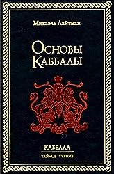 Osnovy Kabbaly