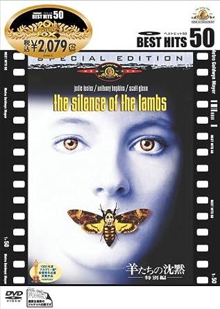 沈黙 の 羊 たち