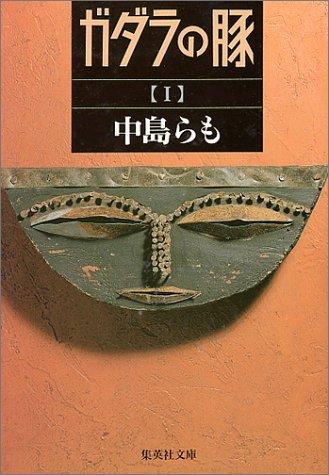 【本の感想】「ガダラの豚」- 新興宗教、社会的仕組みとしての呪術、そしてサイキックバトル!?